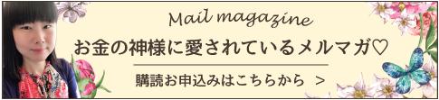 お金の神様に守られているメルマガの購読申し込みはこちら