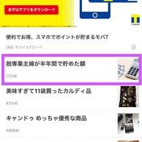 2回目のアメトピ掲載♡驚愕のアクセス数!の記事に添付されている画像