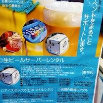 """""""hisamotoのお花見大作戦"""" ビールサーバーレンタル中~(^^)vの記事に添付されている画像"""