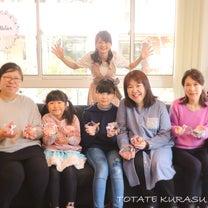 【御礼】自然と笑顔になっちゃうね♡トータテさまKURASU ROOMレッスン♡の記事に添付されている画像