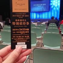 ミスコン2019 オフィシャルスポンサーへの記事に添付されている画像