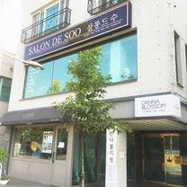 韓国で信頼できるサロンの記事に添付されている画像