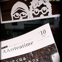 『大人のteatime』No.10の記事に添付されている画像