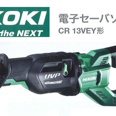 Hi-KOKI CR17VEY 電子セーバソー 新発売の記事に添付されている画像