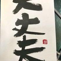 """""""引越しが終わって 長男TAKAは・・・東京に帰っていった""""の記事に添付されている画像"""