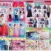 【しまむらチラシ】春祭り!全身トータルで3000円コーデが叶う!?の画像