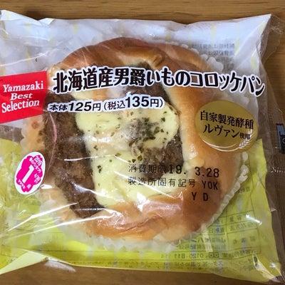 北海道産男爵いものコロッケパン / デイリーヤマザキの記事に添付されている画像