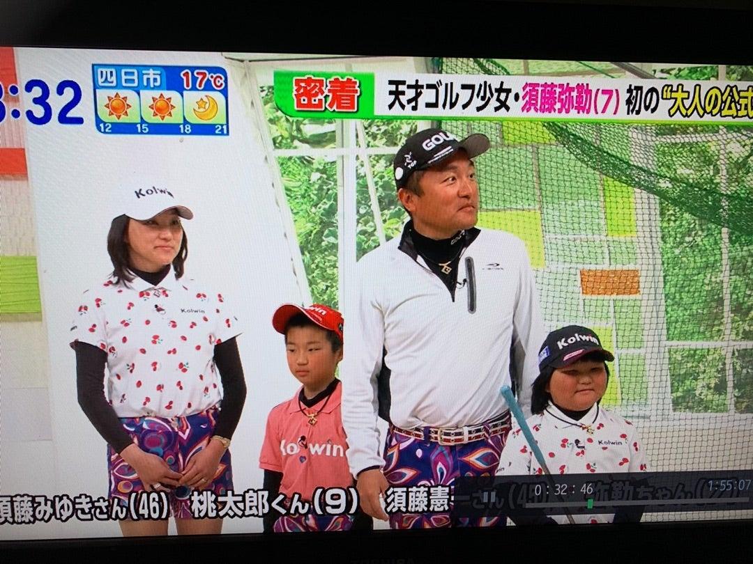 弥勒 インスタ 須藤