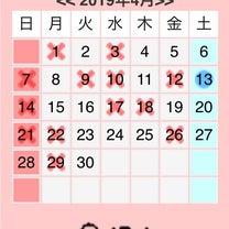 4月・5月レッスンスケジュール♡の記事に添付されている画像