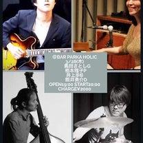 ライブ告知!!3/28(木) JAZZライブの記事に添付されている画像
