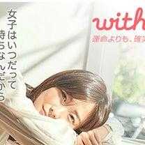 メンタリストDaiGo監修!恋愛・婚活マッチングサービス【with(ウィズ)】の記事に添付されている画像