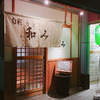✨旬彩「和み」            JR和歌山駅東口の画像