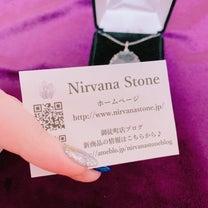 【パワーストーン】ニルヴァーナストーン (上野御徒町)の記事に添付されている画像