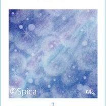 今日の星占い&メッセージ☆の記事に添付されている画像