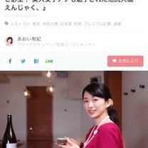ぐるなびdressing 連載更新しました☆の記事に添付されている画像