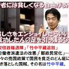 日本国民の富を食い物にしまくっている竹中平蔵 2の記事より