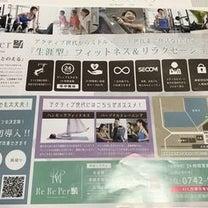 フィットネスジム リリパ 販促開始の記事に添付されている画像