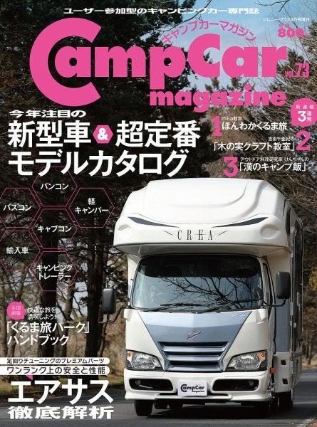 キャンプカーマガジン vol.73