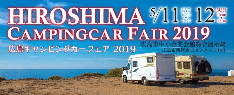 広島キャンピングカーフェア2019