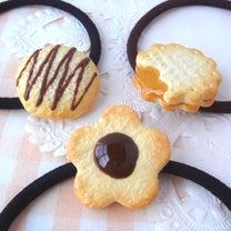 クッキーのヘアゴム♪の記事に添付されている画像