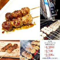 味鳥自慢の特製つくね『味鳥焼』の記事に添付されている画像