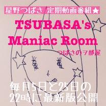 つばさのヲ部屋 Vol.123☆彡の記事に添付されている画像