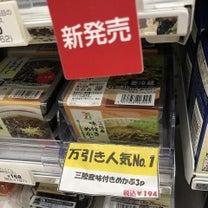 この商品は「万引き人気No.1」です! 福岡のコンビニに、衝撃的なPOP広告があの記事に添付されている画像