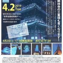 Light it up Blue 加古川の記事に添付されている画像