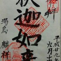 【文京区】湯島麟祥院の記事に添付されている画像