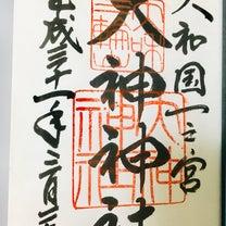 大神神社 御朱印の記事に添付されている画像