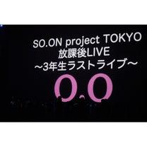 放課後LIVE vol.10 / 山本杏沙の記事に添付されている画像