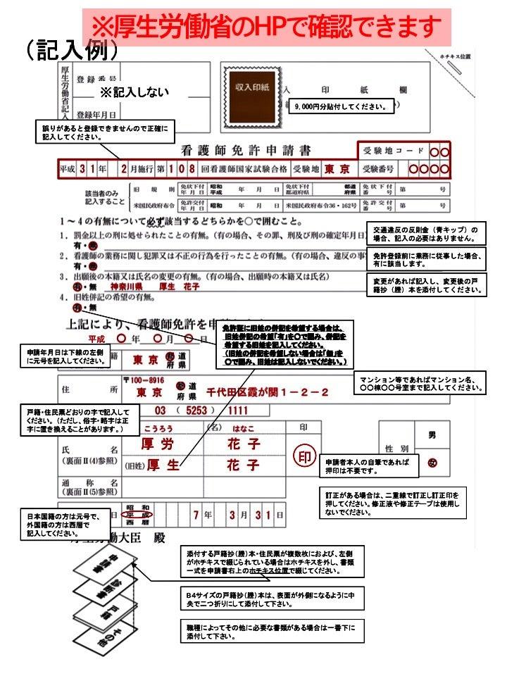 試験 看護 師 国家 厚生 労働省