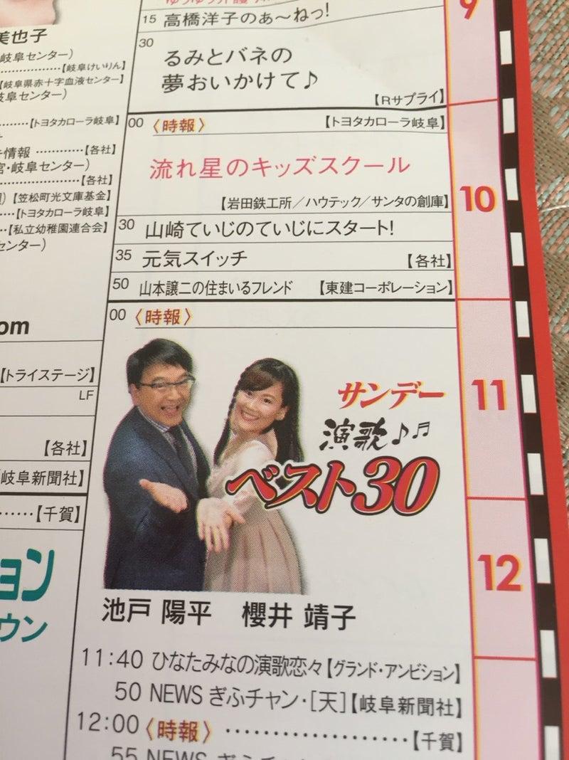 サンデー演歌ベスト30