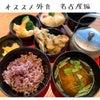 【名古屋】オススメ外食の画像