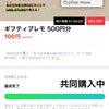 600円もらって500円分のギフト券をタダポチしよう♡の画像