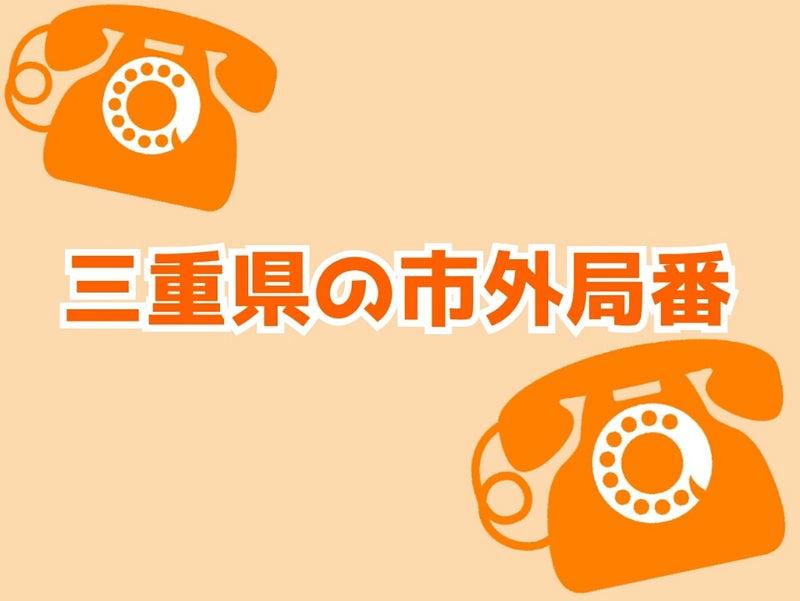 局番 外 059 市 日本の市外局番