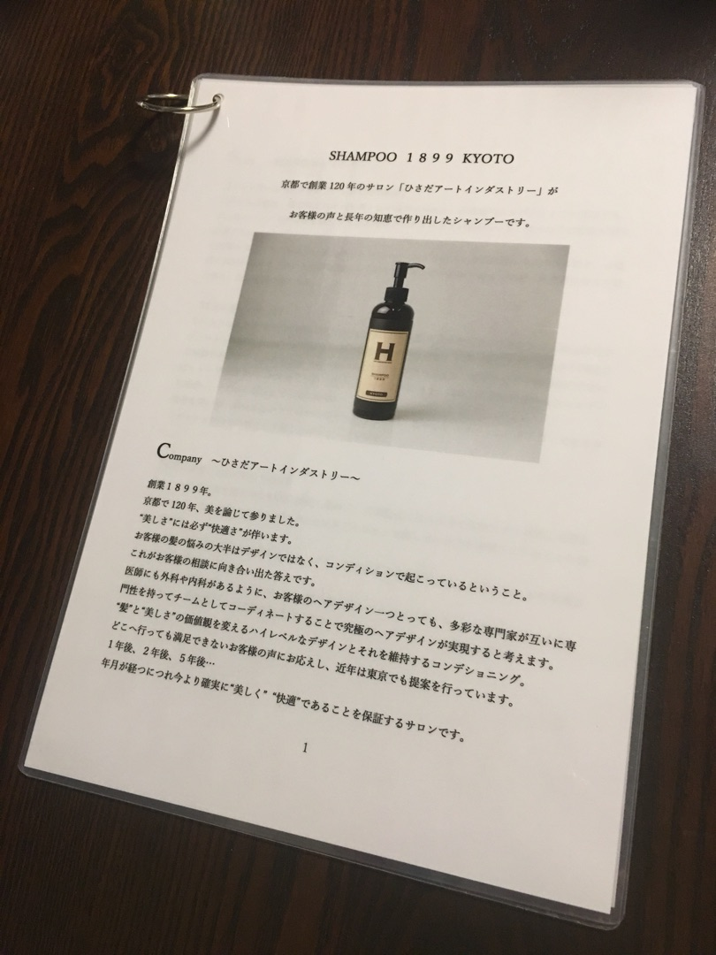 SHAMPOO 1899 KYOTO