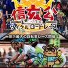 信玄公サイクルロードレース開催!4/6(土)の画像