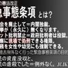 新元号~【 令和 】の( 令 )は戒厳令を彷彿させる!の画像