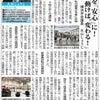 「不安」を「安心」に! 課題は「動けば、変わる!」 ー タウンニュース(3月28日号)の画像
