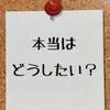 マイナスの出来事からの学び★の画像