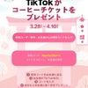 どなたか〜♡TikTokの招待コード使ってくださいm(_ _)mの画像