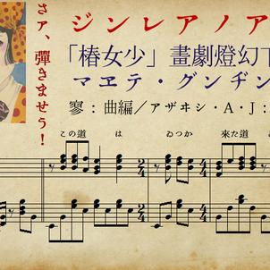 少女椿ED「迷い子のリボン」ピアノアレンジの画像
