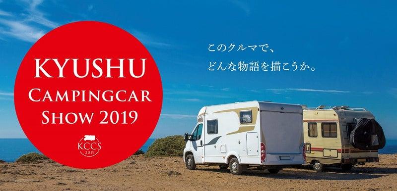 九州キャンピングカーショー2019