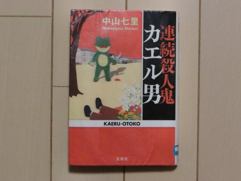 連続 殺人 鬼 カエル 男 ネタバレ
