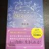 4月20日(土)「星使いノート」ワークショップを開催します☆の画像