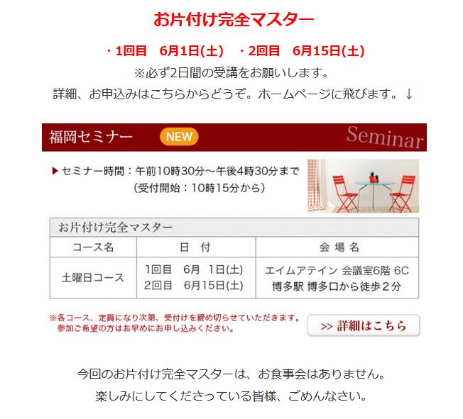 https://stat.ameba.jp/user_images/20190329/00/kireini-okataduke/62/85/p/o0652059114380643430.png?caw=800