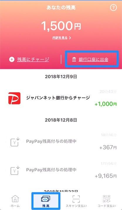 口座 paypay 銀行