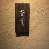 神楽坂「蒼穹」の画像