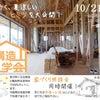 10/21(日) 構造見学会 -山口市大内矢田南-の画像